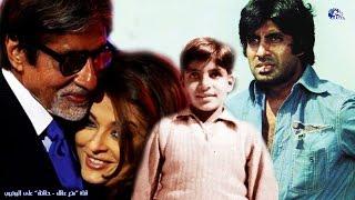 حقائق واسرار لا تعرفها عن اميتاب باتشان | أسطورة السينما الهندية