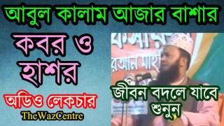 Maulana Abul Kalam Azad Bashar Waz (full) কবর ও হাশর নিয়ে আলোচনা। Bangla Waz