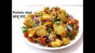 टेस्टी और चटपटी ऐसी आलू चाट कि खाके मज़ा आजायेगा, aloo chat, How to make potato chat