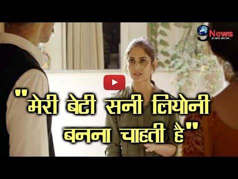 Xxx Mp4 Meri Beti Sunny Leone Banna Chaahti Hai Short Film By Ram Gopal Varma 3gp Sex