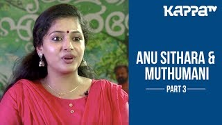 Anu Sithara & Muthumani about Ramante Edanthottam(Part 3) - I Personally - Kappa TV