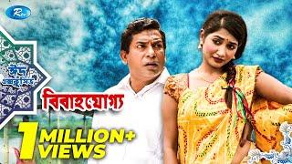 Bibaho Joggo | ft. Mosharraf Karim, Samia Othoi | Bangla Natok 2019 | Rtv Drama