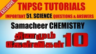 TNPSC   Science Questions and answer - கேள்விகள் மற்றும் பதில்கள்