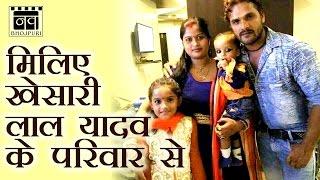 मिलिए खेसारी के परिवार से  Khesari Lal Yadav | Nav Bhojpuri
