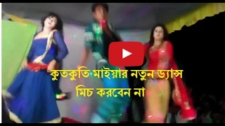New BD Dance Kut Kuti Maiya-Full HD Video Song !! Dance Bangla Fan !!