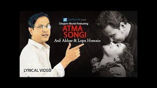 Atma Songi | Lopa Hossain | Asif Akbar | Sirajum Munir | JK | Exclusive Lyrical Video 2017