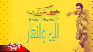 Ahmed Shawkat - El Leil W El Nahar   احمد شوكت - الليل والنهار