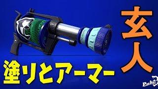 【スプラトゥーン2】この武器はやべぇ強いぞ!当てれれば! - 実況プレイ