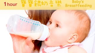♫1Hour♫ 寶寶餵奶音樂-培養專注力並增進食慾 | 吃飯音樂 提升專注力 學習音樂 胎教音樂 卡農 | / Baby's Breastfeeding Music