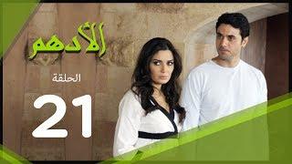 مسلسل الادهم الحلقة | 21 | El Adham series