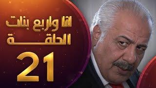 مسلسل انا واربع بنات الحلقة 21 الواحدة والعشرون | HD - Ana w Arbaa Banat Ep 21