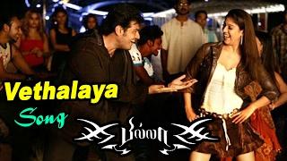 Billa | Tamil Movie Video Songs | Vethalaya Pottendi Song | Ajith hits | Nayanthara | Yuvan Hits
