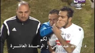ستوديو الحياة - ك.رضا البلتاجي...الزمالك يجب عليه معاقبة كهربا علي ما فعله مع الحكم بعد المباراة