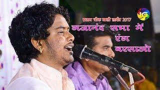 Pratap Chowk Bali Ganpati Vandana Bhajan Rakesh Mandora 2017