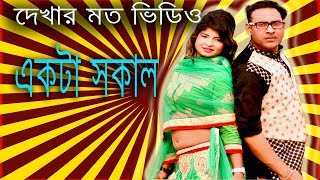 Akta Shokal Bangla New Music video by FA Pritom | Bangla New Music video 2017| Dhrubo Tara