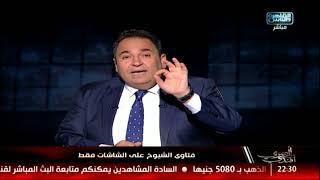 المصرى أفندى | فتاوى الشيخ على الشاشات فقط .. خير: لا قداسة لرجل دين!