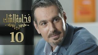 Fakhamet Al Shak Episode 10 - مسلسل فخامة الشك الحلقة 10