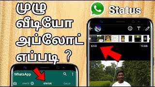How to Upload Full Video on WhatsApp Status ? 🔥 Explained in Tamil 【Root】
