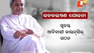 CM Naveen Patnaik turns 72   PM Modi wishes Naveen on his Birthday - OTV