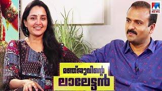 മഞ്ജുവിന്റെ ലാലേട്ടൻ | Interview with Manju Warrier