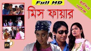 Miss Fire | Bangla Natok 2017 | Rownak hasan | Tahosin | Sagota | Bangla Natok & Telefilm | bd natok