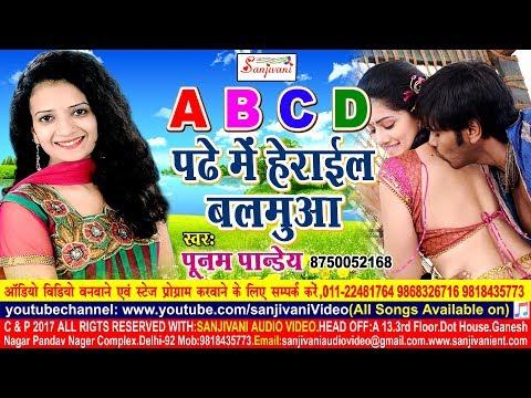 Xxx Mp4 Poonam Pandey A B C D पढ़े में हेराइल बलमुआ ।। New Bhojpuri Superhit लोकगीत ।। 2018 3gp Sex
