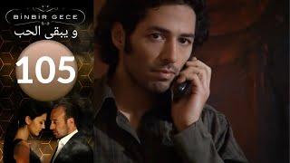 مسلسل و يبقى الحب - الحلقة 105