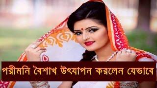 Parimani's First Day Of Boishakh Celebration ! Breaking News!Boishakh celebration|celebreties news