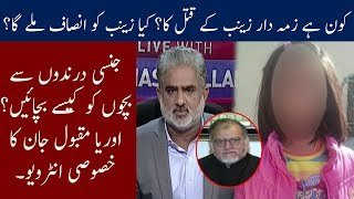 Will Govt give Justice to Zainab ? live With Nasrullah malik   12 January 2018   Neo News