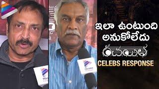 Rachayitha Movie CELEBS RESPONSE | Rachayitha Premier Show | Sanchita Padukone | Vidyasagar Raju