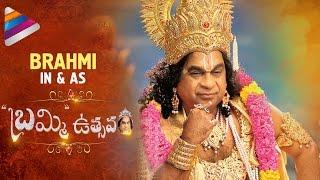 Brahmotsavam Trailer Spoof | Brahmi Utsavam | Ft. Brahmanandam | Mahesh Babu | Samantha