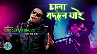 CHOLO BODLEY JAI - Covered By - D Rockstar Shuvo (A Tribute to Legend Ayub Bachchu) NTV
