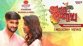 Praner Boishakh | প্রাণের বৈশাখ | Music Video | Neel & Bushra | Poila Boishakh Special Song | HD