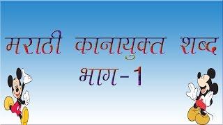 मराठी वाचन - काना शब्द, भाग १ read Marathi words.. Kana