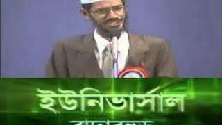 Bangla Dubbed. Universal Brotherhood By Dr Zakir Naik Full