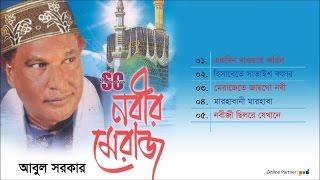 Abul Sarkar - Nobir Meraj | SCP