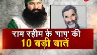Breaking News: Dera chief Ram Rahim, 3 others convicted in Journalist murder case