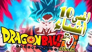 Dragon Ball Super | أغبى10 أشياء في دراغون بول سوبر