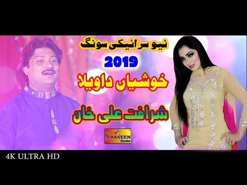 Enj Nachsaan   Sharafat Ali Khan   Latest Song 2019   Latest Punjabi And Saraiki