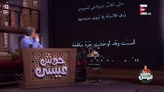 حوش عيسى - قصيدة وصية كليب للزير سالم .. شرح إبراهيم عيسى