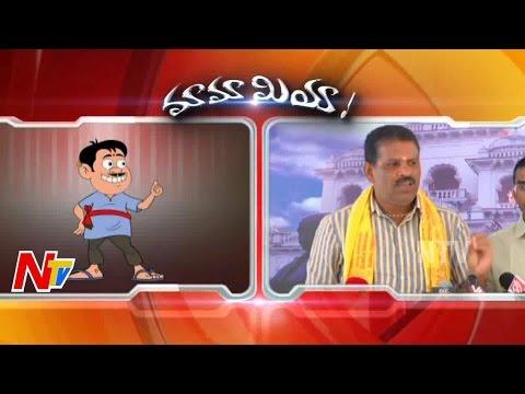 Xxx Mp4 Mama Comedy With Chevireddy Bhaskar Reddy Mamamiya NTV 3gp Sex