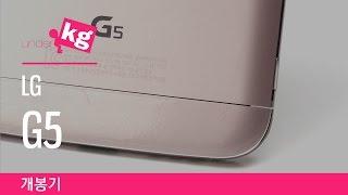 LG G5 개봉기 [4K]