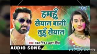 Pawan singh new song Hamhu Syan bani Tuhu Sayan Superhit bhojpuri Holi song   YouTube 360p