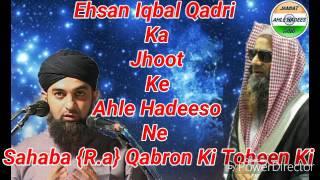 Ehsan Qadri Ka Jhoot Ke Ahle Hadeeso Ne Sahaba {R.a} Qabron Ki Toheen Ki.| Shaikh Tousif Ur Rahman