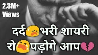 Emotional Sad Shayari 💔😔