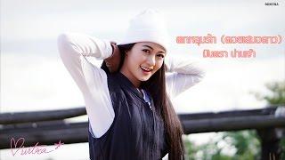 ตกหลุมรัก (ดอยเสมอดาว) - มินตรา น่านเจ้า【Official MV】