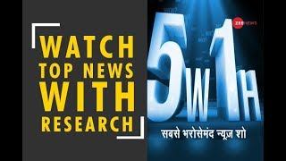 5W1H: Watch top news with research and latest updates, November 15th, 2018