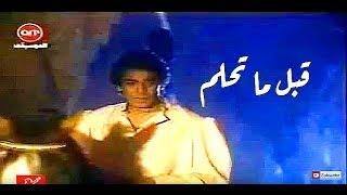 محمد منير - قبل ماتحلم | كليب | Mohamed Mounir - 8bl Ma T7lm