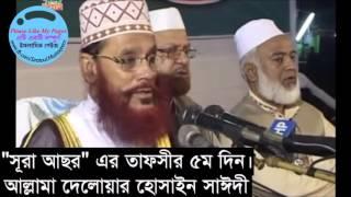Bangla Waz full চট্টগ্রাম মাহফিল 1998 সূরা আছরের তাফসীর পঞ্চম দিন by ALLAMA DELWAR HOSSAIN SAYEEDI