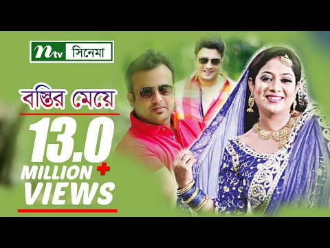Xxx Mp4 Popular Bangla Movie Bostir Meye Riaz Shabnur Ferdous Super Hit Movie 3gp Sex